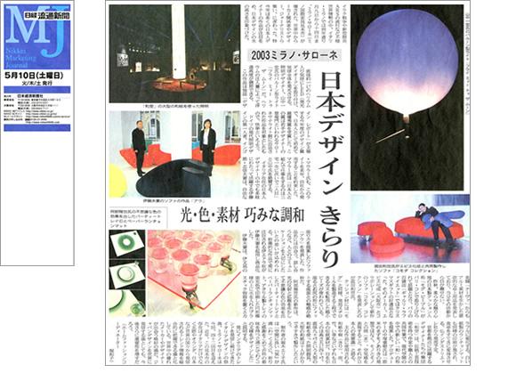 appearance_03_nikkei-mj_03.jpg
